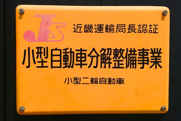 認証工場標識